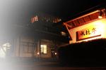 健康温泉ホテル水林亭